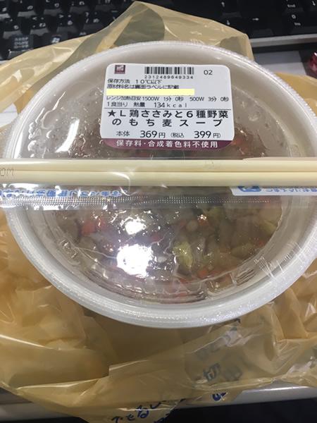 上原勇一郎ともち麦スープ